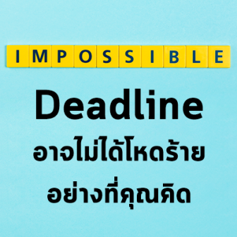 Deadline อาจไม่ได้โหดร้ายอย่างที่หลายๆ คนคิด