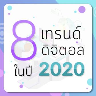 คาดการณ์ 8 เทรนด์ Digital ของไทยในปี 2020