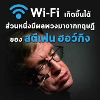 รู้หรือไม่ เทคโนโลยี Wi-Fi เกิดขึ้นได้ ส่วนหนึ่งมีผลพวงมาจากทฤษฏีของสตีเฟน ฮอว์กิง