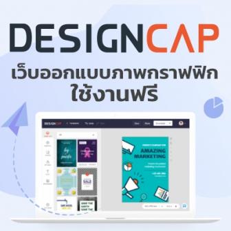 รีวิว DesignCap เว็บออกแบบกราฟฟิก ใช้งานฟรี รองรับงานออกแบบหลากหลายทั้งอินโฟกราฟฟิก ภาพโพสต์โซเชียล