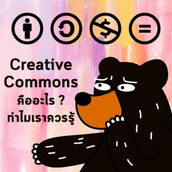 Creative Commons หรือ CC คือ อะไร?