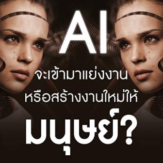 AI จะเข้ามาแย่งงาน หรือสร้างงานให้มนุษย์?