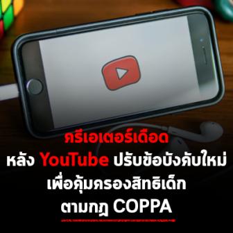 รีวิว ยูทูเบอร์สะเทือน หลัง YouTube ประกาศใช้กฏใหม่ในการสร้างเนื้อหาสำหรับเด็ก