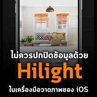 เหตุผลที่เราไม่ควรใช้ เครื่องมือ Hilight ของ iOS ในการปกปิดข้อความ