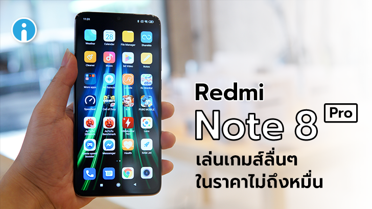 รีวิว Redmi Note 8 Pro เล่นเกมส์ PUBG ROV COD แบบลื่นๆ ในราคาไม่ถึงหมื่น