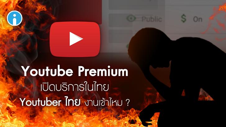 YouTube Premium เปิดบริการในไทย Youtuber ไทย งานเข้าไหม?