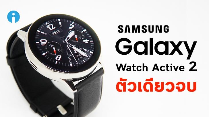 Samsung Galaxy Active 2 สมาร์ทวอทช์ตัวเดียวจบ