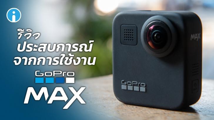 รีวิว GoPro MAX แอคชั่นแคม 360 องศา พร้อมระบบกันสั่นขั้นเทพ ที่ถูกใจสาย Vlog