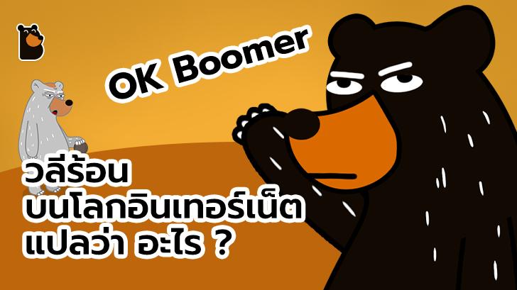 """""""OK Boomer"""" วลีเหยียดสุดร้อนแรง ที่กำลังเป็นกระแสบนโลกออนไลน์ หมายความว่าอย่างไร"""