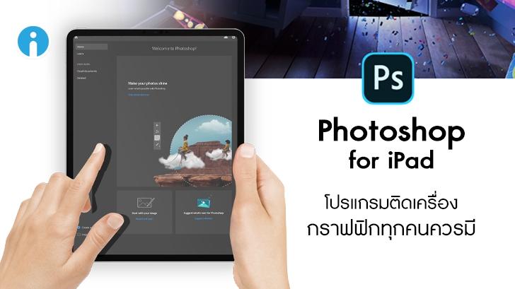 รีวิว Photoshop for iPad โปรแกรมติดเครื่อง กราฟฟิกทุกคนควรมี