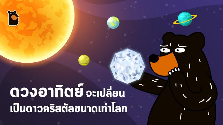 นักดาราศาสตร์คาดว่าดวงอาทิตย์จะเปลี่ยนเป็นดาวคริสตัลขนาดเท่าโลกในอีกหมื่นล้านปีข้างหน้า
