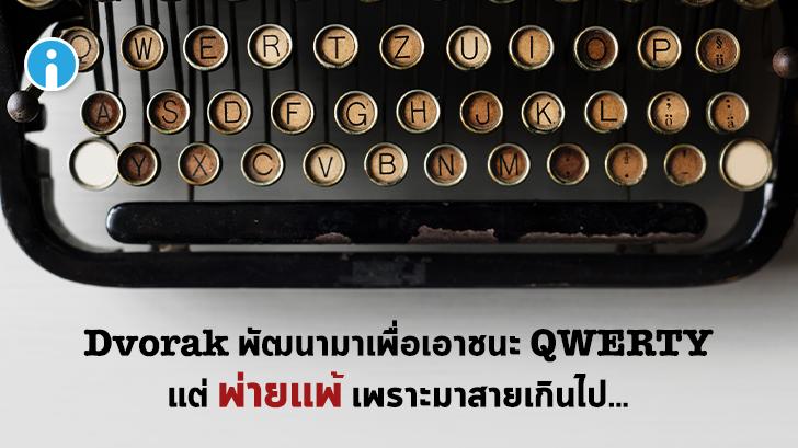 รีวิว Dvorak แป้นพิมพ์ที่ตั้งใจออกแบบมาให้ดีกว่า QWERTY แต่สุดท้ายก็ไม่มีใครใช้