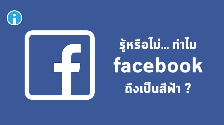 ทำไม Facebook ถึงเป็นสีฟ้า?