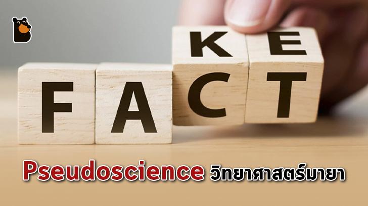 ทำไมบางคนถึงหลงเชื่อใน Pseudoscience ทั้งๆ ที่บางครั้งดูเป็นเรื่องไม่น่าเชื่อถือ?