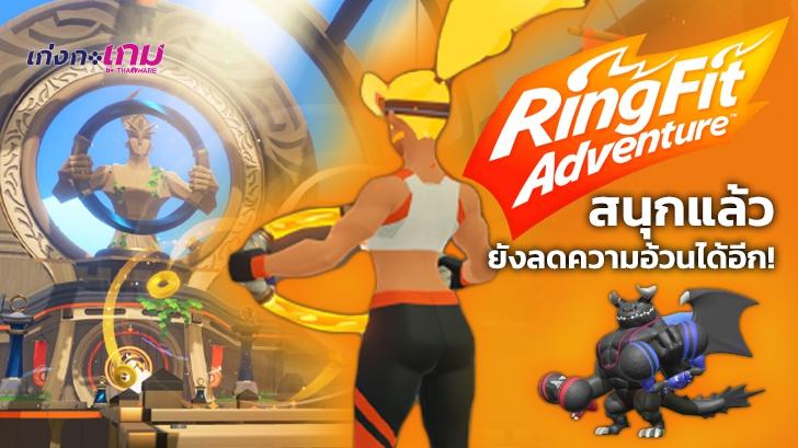 รีวิว Ring Fit Adventure เกมออกกำลังกายที่จะผ่านด่านไปได้ต้องออกแรงกันหน่อย!