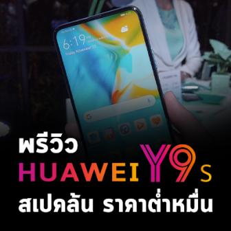 พรีวิว Huawei Y9s สมาร์ทโฟนราคาประหยัด แต่จัดหนักอยู่ไม่น้อย