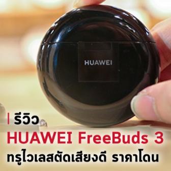 รีวิว Huawei FreeBuds 3 หูฟังเอียร์บัดทรูไวเลส ระบบตัดเสียงฉลาดๆ กับค่าตัวเข้าถึงง่าย