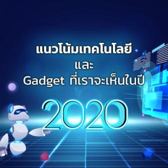 แนวโน้มเทคโนโลยี และ Gadget ที่เราจะเห็นในปี 2020