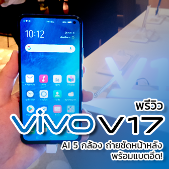 พรีวิว Vivo V17 กล้องหน้าโหด 32MP กล้องหลังแจ่ม 48+8+2+2MP แบตฯ อึด 4,500 mAh