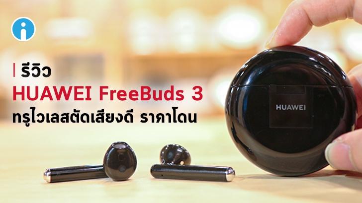Huawei FreeBuds 3 หูฟังเอียร์บัดทรูไวเลส ระบบตัดเสียงฉลาดๆ กับค่าตัวเข้าถึงง่าย