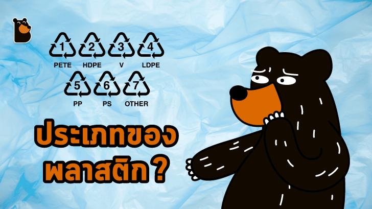 สงสัยไหมว่าสัญลักษณ์ลูกศรสามเหลี่ยมและตัวเลขบนผลิตภัณฑ์พลาสติกคืออะไรกันแน่?