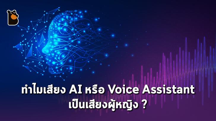 เหตุผลที่เสียงของ AI หรือ Voice Assistant ต่างๆ เป็นเสียงผู้หญิง