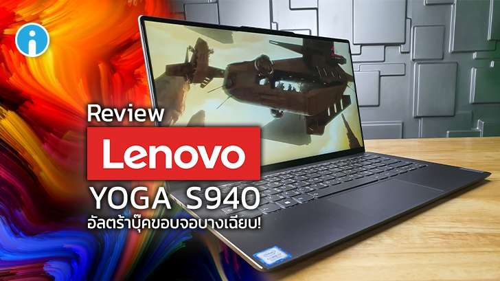 รีวิว Lenovo YOGA S940 อัลตร้าบุ๊คลุคเซ็กซี่ ขอบจอบางเฉียบ