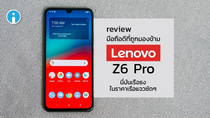 รีวิว รีวิว มือถือ Lenovo Z6 Pro