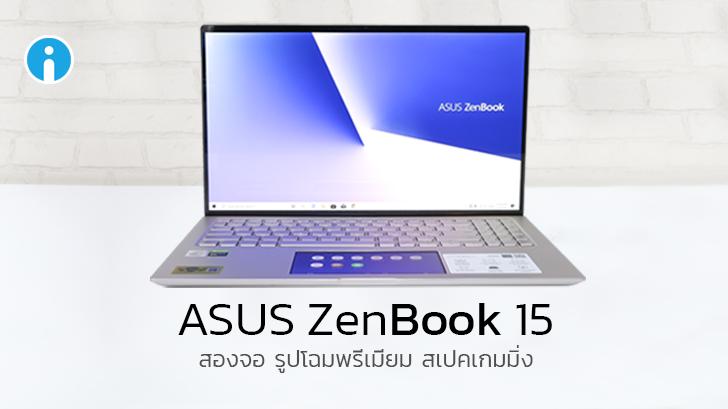 รีวิว ASUS ZenBook 15 สเปค i7-Gen10 + GTX1650 ดีไซน์พรีเมียม จอคม 4K เล่นเกมส์ลื่น