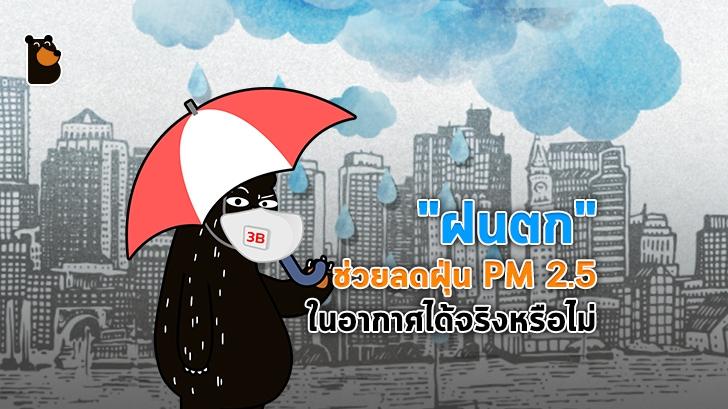 """""""ฝนตก"""" ช่วยลดฝุ่นละอองขนาดเล็ก (PM 2.5) ในอากาศได้จริงหรือไม่"""