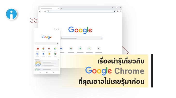 เรื่องราวน่าสนใจเกี่ยวกับ Google Chrome ที่คุณอาจไม่เคยรู้มาก่อน