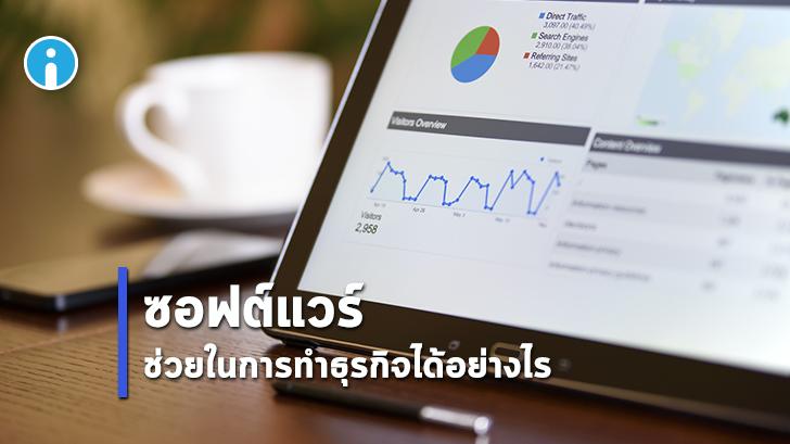 การใช้เทคโนโลยีซอฟต์แวร์มาช่วยเพิ่มผลผลิตในการทำธุรกิจ