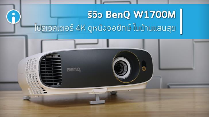 รีวิว BenQ W1700M ฉายหนัง 4K จอยักษ์เก๋ๆ ในบ้านด้วยโปรเจคเตอร์