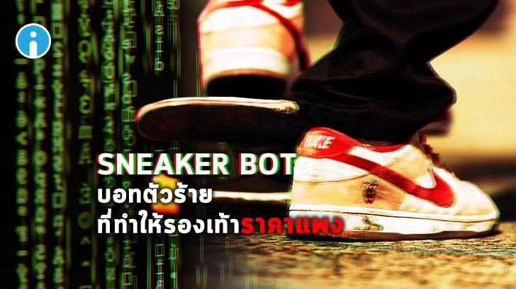 Sneaker Bots เหตุผลที่ทำให้เราสั่งซื้อรองเท้ารุ่นพิเศษไม่เคยทัน