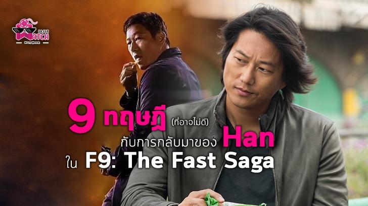 9 ทฤษฏี (ที่อาจไม่ดี) กับการกลับมาของ Han ใน F9: The Fast Saga