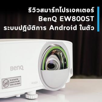 รีวิว BenQ EW800ST สมาร์ทโปรเจคเตอร์สำหรับธุรกิจใช้ประชุม มีระบบปฏิบัติการ Android ในตัว