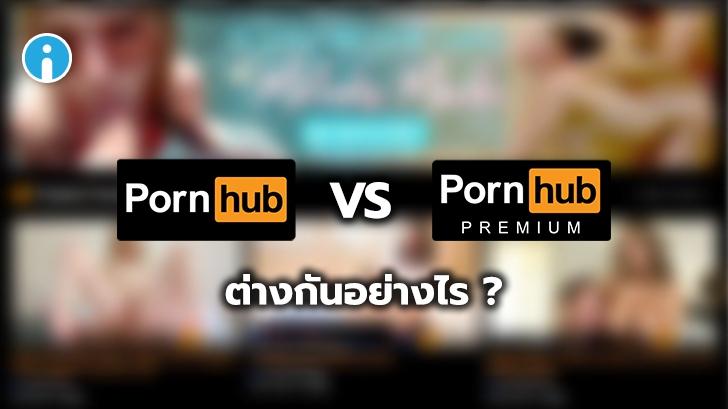 รีวิว PornhubPremium คืออะไร ? แตกต่างจาก Pornhub ธรรมดา อย่างไร ?