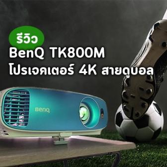 รีวิว BenQ TK800M โปรเจคเตอร์ดูกีฬา ดูบอล ภาพ 4K คมชัด ให้อรรถรสติดขอบสนาม คอกีฬาห้ามพลาด