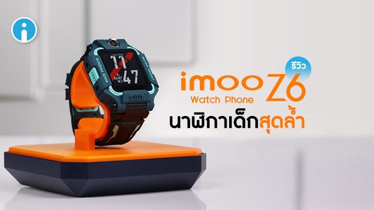 รีวิว imoo Watch Phone Z6 นาฬิกาโทรศัพท์เด็ก วิดีโอคอลได้ทั้งกล้องหน้า-หลัง