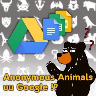 สัตว์นิรนาม (Anonymous Animals) บนไฟล์ Google Drive มีที่มาอย่างไร ?