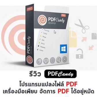 รีวิว PDF Candy โปรแกรมแปลงไฟล์ PDF พร้อมเครื่องมือจัดการ PDF สุดครบเครื่อง