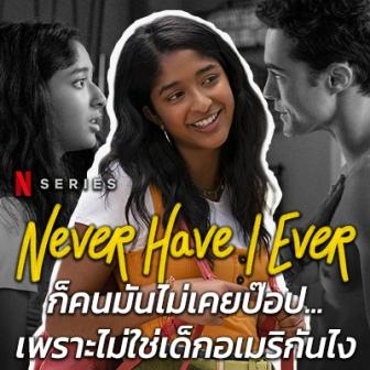 รีวิว ซีรีส์ Never Have I Ever : ก็คนมันไม่เคยป๊อป...เพราะไม่ใช่เด็กอเมริกันไง