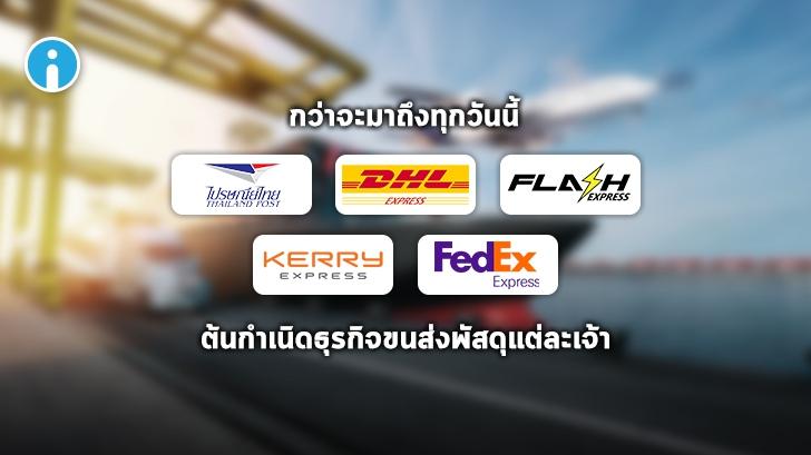 เปิดประวัติธุรกิจขนส่งพัสดุในไทย เป็นมาอย่างไร ? ติดตามของหาย พัสดุหาย ได้อย่างไร ?