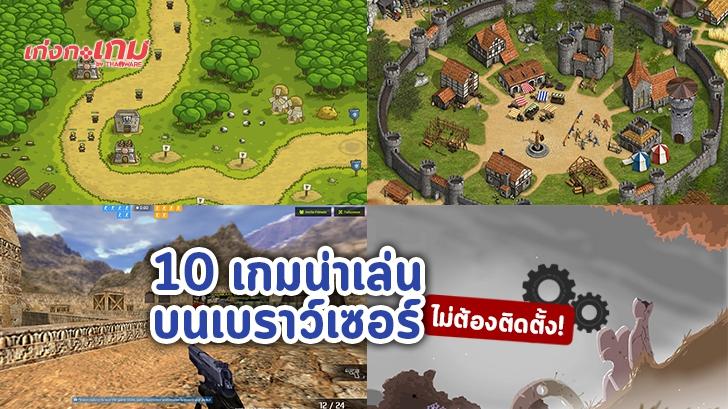 10 เกมออนไลน์สุดมันส์ที่เล่นผ่าน เว็บเบราว์เซอร์ ได้ฟรีๆ (Top 10 Recommended Web Browser Games)