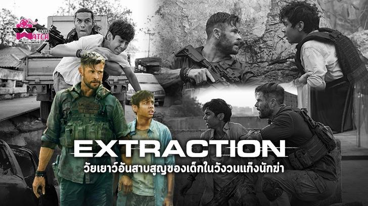 รีวิว หนัง Extraction : วัยเยาว์อันสาบสูญของเด็กในวังวนแก๊งนักฆ่า