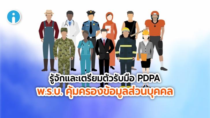 รีวิว พ.ร.บ.คุ้มครองข้อมูลส่วนบุคคล (PDPA) มีผลบังคับใช้กับองค์กร หรือ เว็บไซต์อย่างไร ? และต้องรับมืออย่างไร ?