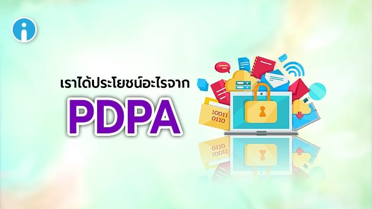 พ.ร.บ.คุ้มครองข้อมูลส่วนบุคคล (PDPA) คืออะไร ? มีประโยชน์กับเราอย่างไร ?