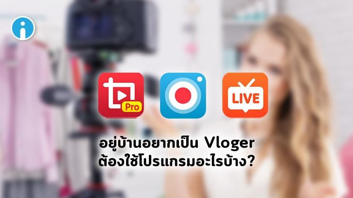 แนะนำโปรแกรมทำ Vlog หรือ โปรแกรมทำคลิปวิดีโอ ใครอยากเป็น YouTuber อ่านตรงนี้ !