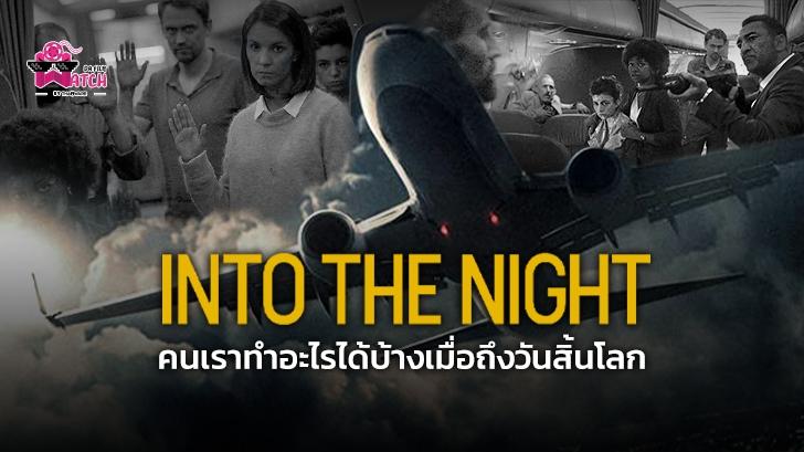 รีวิว ซีรีส์ Into The Night : คนเราทำอะไรได้บ้างเมื่อถึงวันสิ้นโลก ?