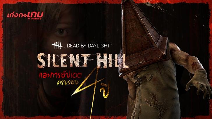 พรีวิว สรุป Dead by Daylight x Silent Hill กับการอัปเดตครบรอบ 4 ปี และประวัติอีเว้นท์ครบรอบที่ผ่านมา